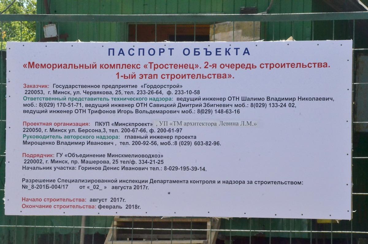 Dieses Foto zeigt das Bauschild in Nahaufnahme.