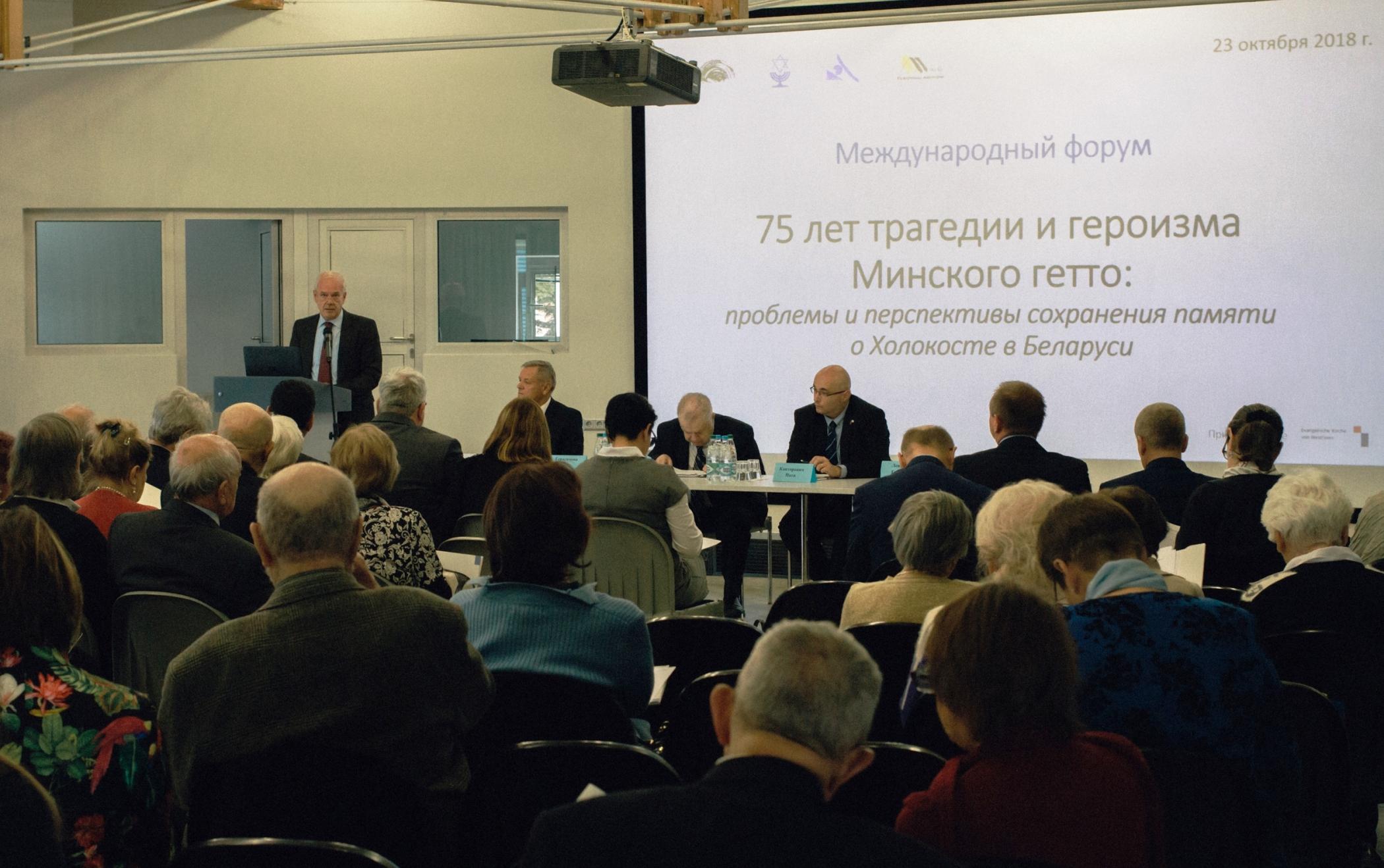 """Das Foto zeigt einen Blick über das Publikum des Internationalen Forums in der IBB """"Johannes Rau"""" in Minsk."""