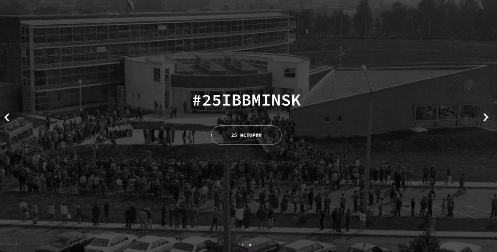"Website 25 Jahre IBB ""Johannes Rau"" Minsk"