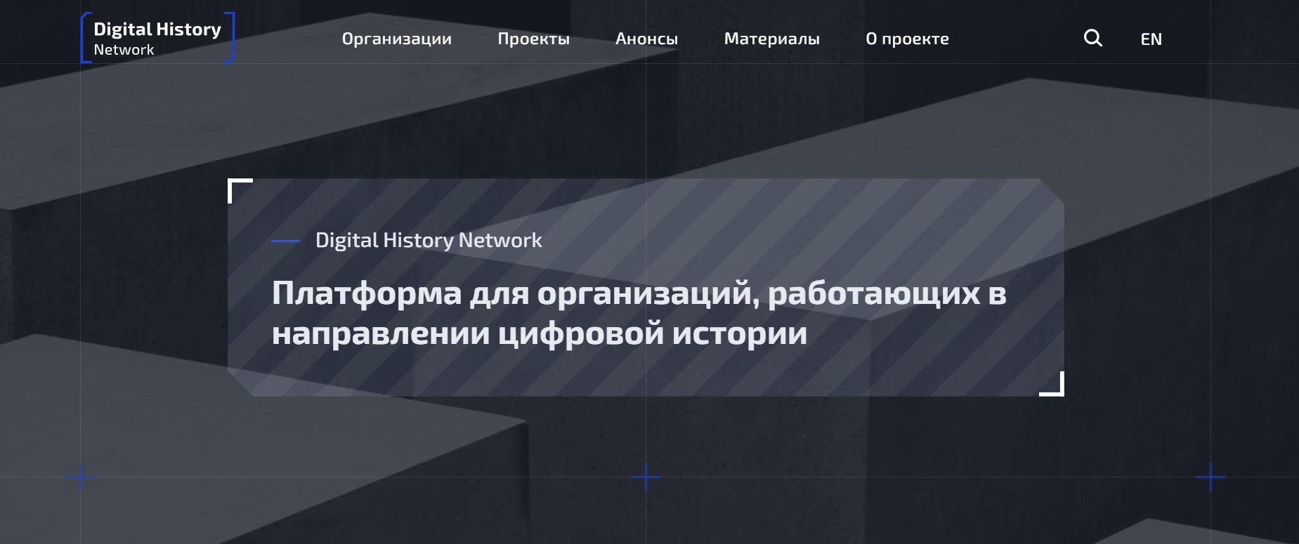 Startseite des Portals Digital History Network