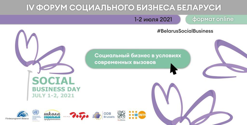 IV. Social Business Forum in Belarus: Krise als Chance für mehr nachhaltige Entwicklung